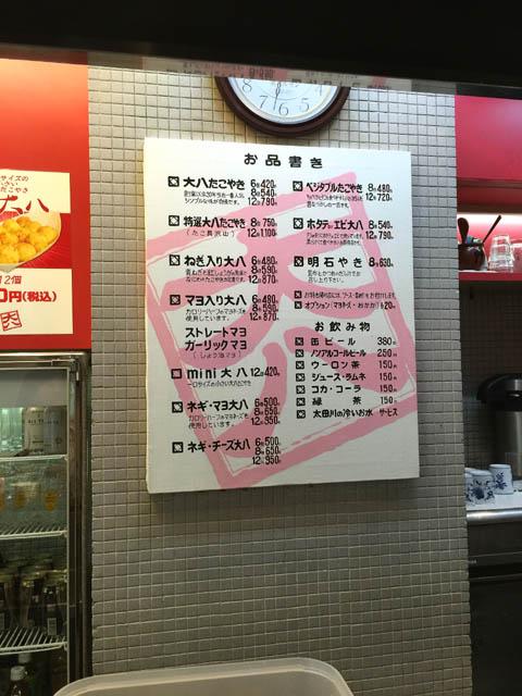 daihachi_001.jpg
