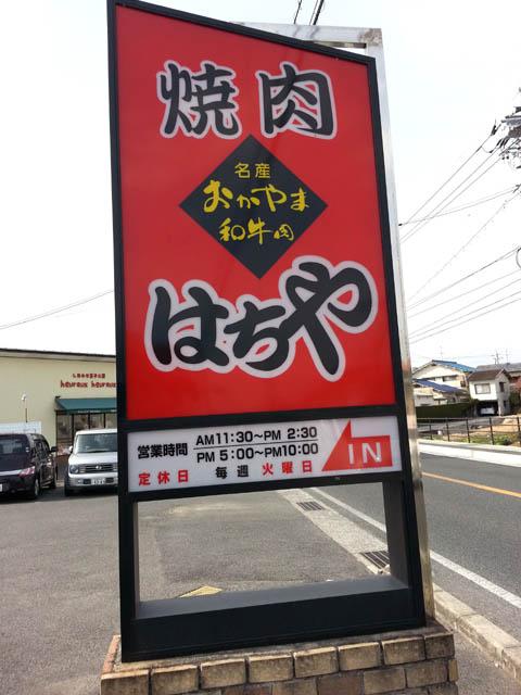 hachiya_011.jpg