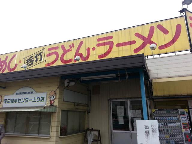 hirasyoku_002.jpg