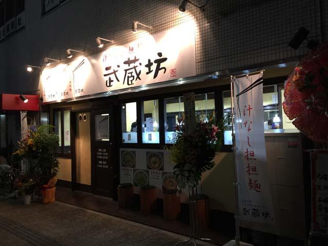 musashibou3_001.jpg