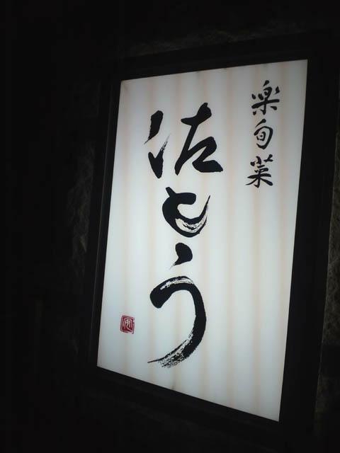 satou_002.jpg