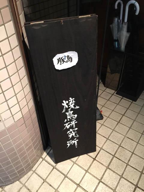 tontori_yokogawa_002.jpg