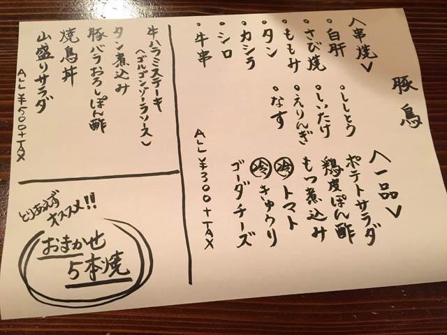 tontori_yokogawa_009.jpeg