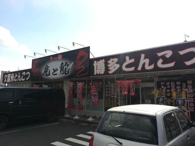 toraryuu_akou_001.jpg