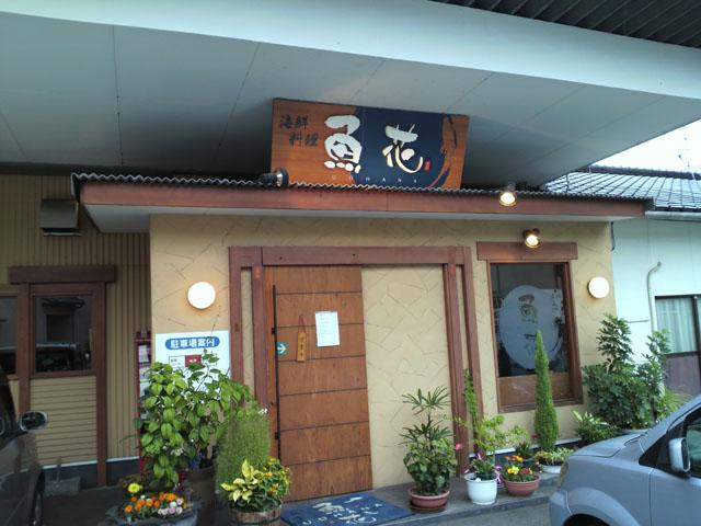 海鮮料理 魚花@福山市