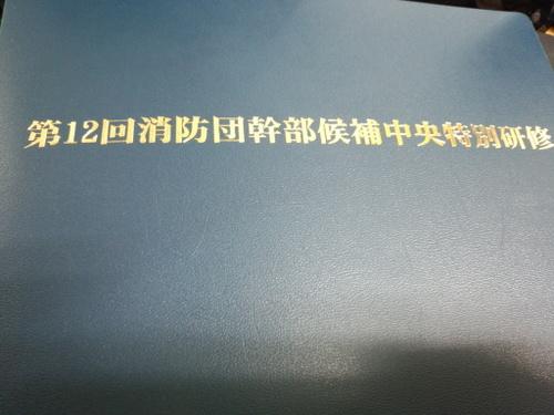 第12回消防団幹部候補中央特別研修
