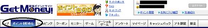 ゲットマネー1万円