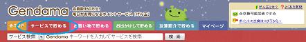 新げん玉 1万円1