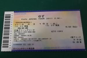 ゆずチケット