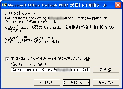 outlook2007error1.jpg