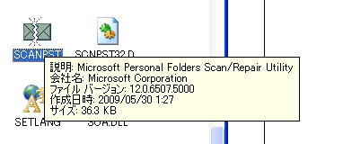outlook2007error2.jpg