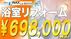 浴室キャンペーン
