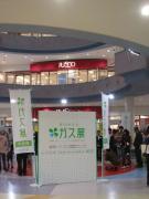 gasu201018.jpg