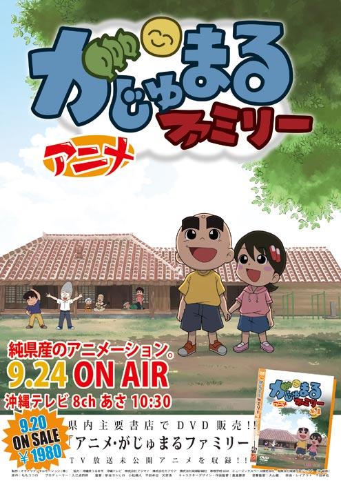 2011年9月24日アニメ・がじゅまるファミリーテレビ放送(特別番組)