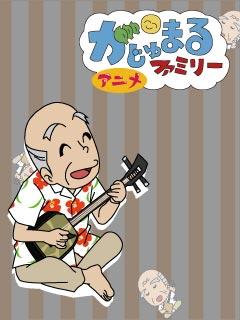 Flash待ち受け第27回:亀吉三線