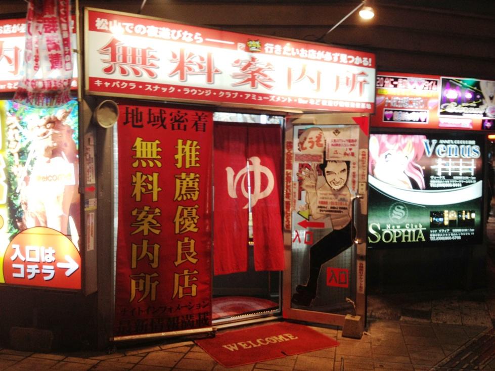 沖縄無料案内所 キャバクラ セクキャバ 居酒屋 BAR ラーメン屋・案内所