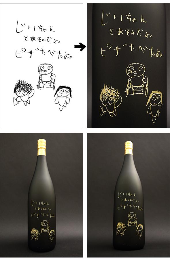 敬老の日の泡盛彫刻ボトル