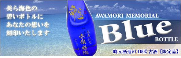 ブルーボトルの名入れ泡盛