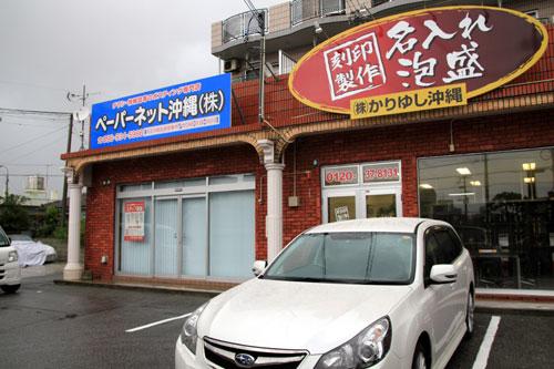 かりゆし沖縄の店舗前