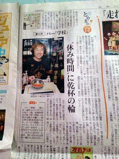 富山の新聞