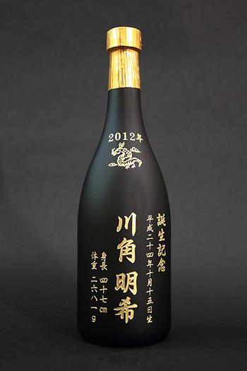 オリジナルの泡盛ボトル