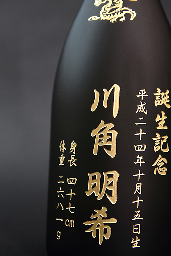 名前を彫刻したボトル