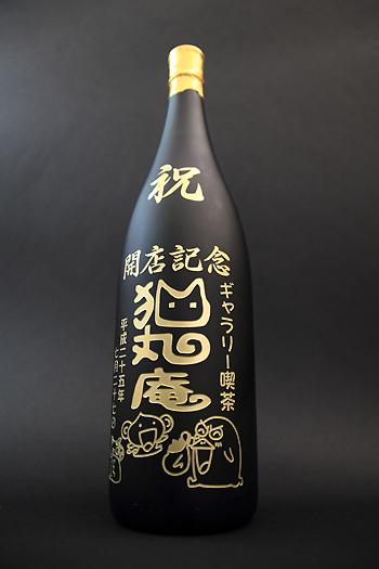 泡盛のオリジナル彫刻ボトル