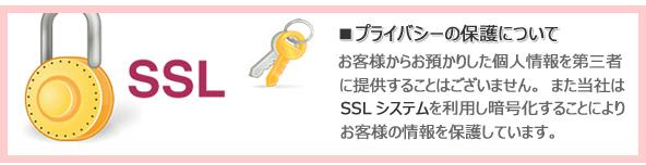 SSLの説明