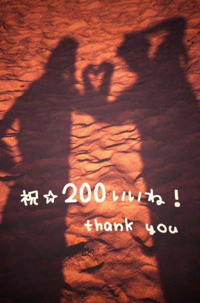 200いいね