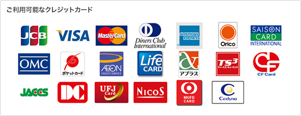 利用可能なクレジットカード