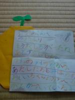 yuzu手紙2