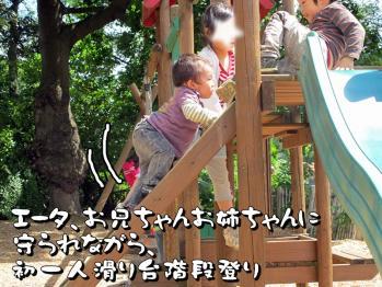 BLOG2011_0701_130347.jpg