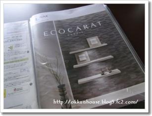 エコカラット カタログ