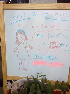 HASI HAUSパン教室①