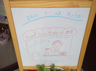 hasi haus 0527