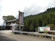 Mikawaji Restaurant