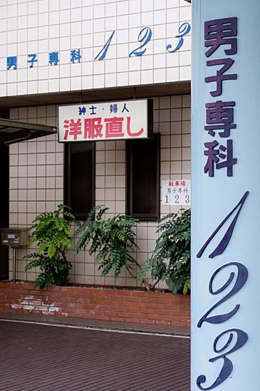 亀山2-6