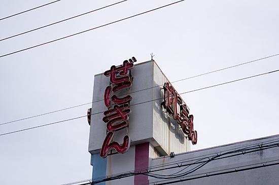 亀山3-11