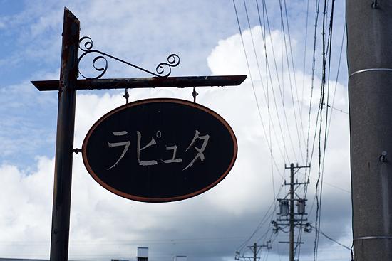 三岐鉄道3-3