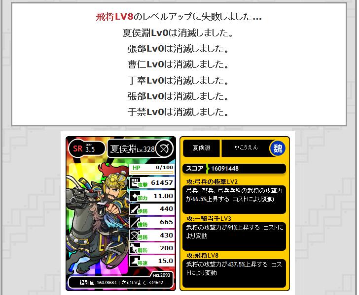 レベル9-3