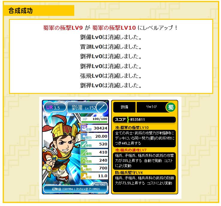 レベル10挑戦後(コラ)