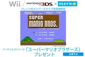 game_nintendo_smb_b.jpg