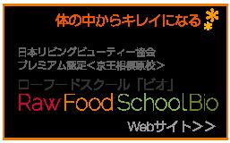 ローフードスクール「ビオ」Webサイト