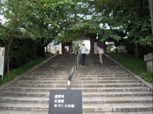 道明寺300