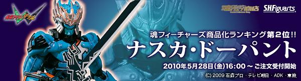 http://p-bandai.jp/tamashiiwebshouten/item-1000005851/