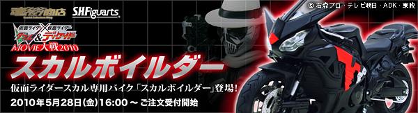 http://p-bandai.jp/tamashiiwebshouten/item-1000005847/