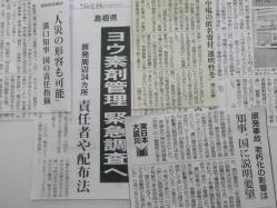 質問内容を報道する各紙