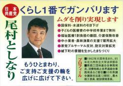 県議選での選挙ハガキ