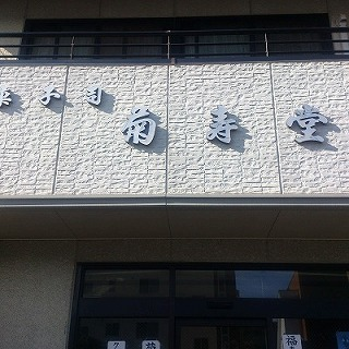 kikujyudo2013-002.jpg