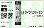 20130121_ban_fuku.jpg